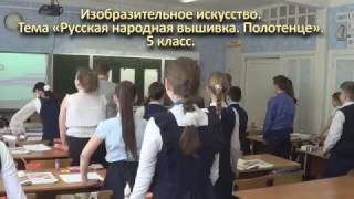 Видео урока ИЗО