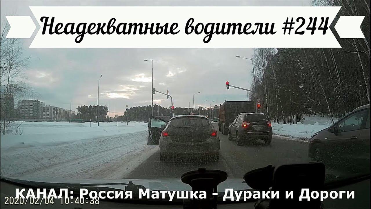 Неадекватные водители! Быдло на дороге! Подборка №244! Road Rage Compilation on Dashcam!
