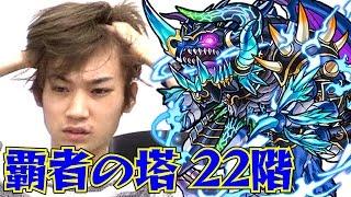 【モンスト】タイガー桜井と宮坊が 覇者の塔 22階を攻略!