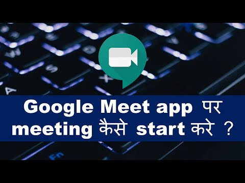 How to Start Meeting in Google Meet App | Install Meet app and start meeting