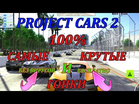 ГДЕ СКАЧАТЬ Project CARS 2 БЕСПЛАТНО И БЕЗ ВИРУСОВ. ОХРЕНИТЕЛЬНЫЕ ГОНКИ ДЛЯ ПК.