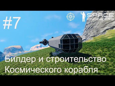 Space Engineers -