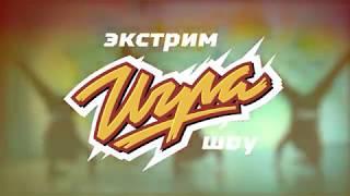 """ЭКСТРИМ-ШОУ """"ИГРА"""" Трейлер 2017"""