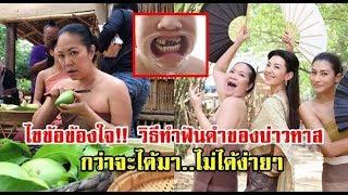 ไขข้อข้องใจ!! วิธีทำฟันดำของบ่าวทาส กว่าจะได้แต่ละซีนไม่ธรรมดา ลงทุนกันสุดตัว เทคนิคล้ำลึกจริงๆ!!