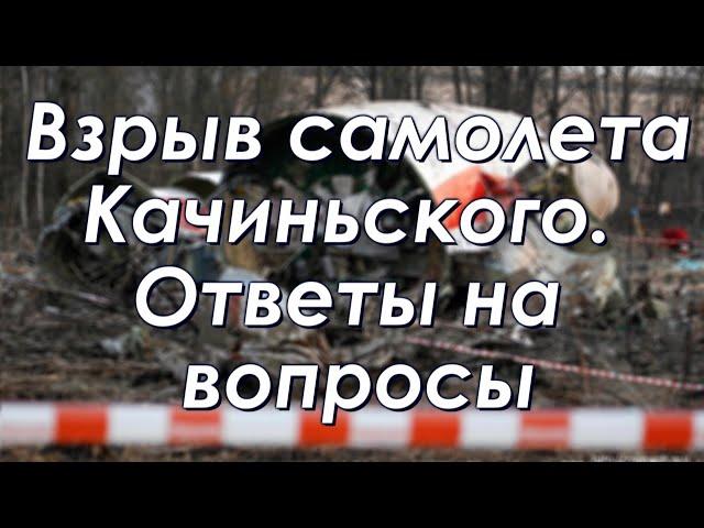 Взрыв самолета Качиньского. Ответы на вопросы