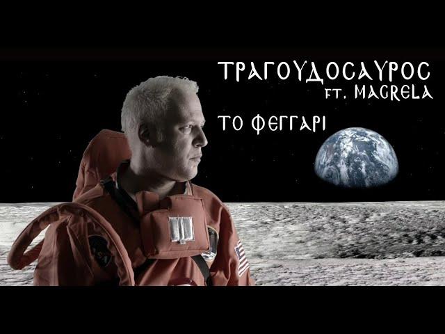 Το Φεγγάρι - Τραγουδόσαυρος ft. Magrela | To Fegari (The Moon) - Tragoudosavros ft. Magrela