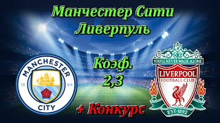 Манчестер Сити Ливерпуль Прогноз и Ставки на Футбол АПЛ 2 07 2020