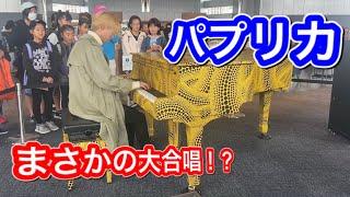 【都庁ストリートピアノ】「パプリカ」弾いたら、子供たちの大合唱が始まる!?