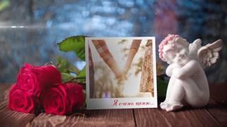 Слайд-шоу в подарок от невесты - жениху. (Вариант №1)