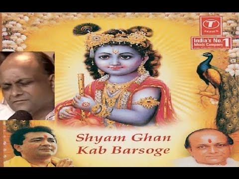 Murli Bajake Mohna Kali Kamli Wale Maine by Vinod Agarwal [Krishna Bhajan] I Shyam Ghan Kab Barsoge