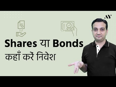 Shares vs Debentures (Bonds) - Explained