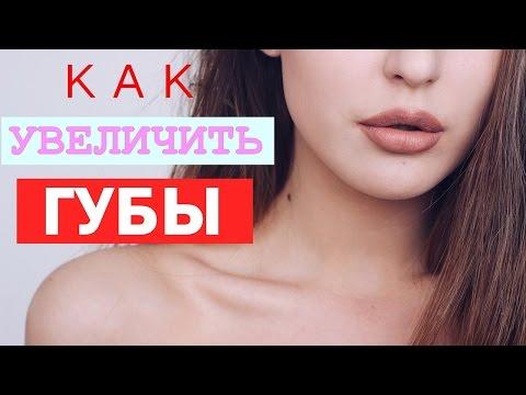 Как визуально увеличить верхнюю губу с помощью макияжа