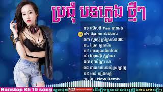 Nhạc Khmer hay nhất 2019  {  NHẠC KHMER REMIX HAY NHẤT 2019 }