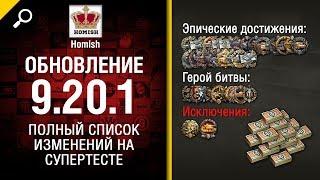 Обновление 9.20.1 - Полный Список Изменений на Супертесте - Будь готов! - от Homish [World of Tanks]