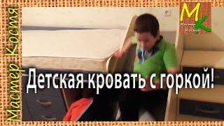 видео Двухъярусная кровать для детской комнаты. Стоит ли ее приобретать?