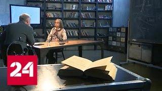 Смотреть видео Вопросы Науки. Москва. Точка отсчета онлайн