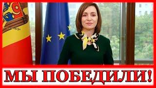 """Партия Майи Санду """"Действие и солидарность"""" победила на парламентских выборах в Молдове 2021"""