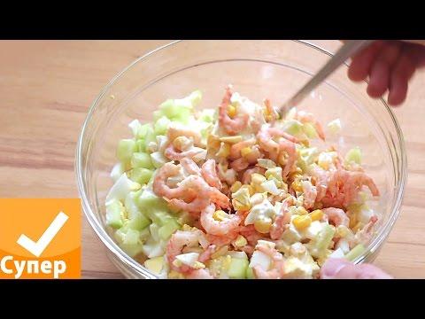 Салат с кальмарами и креветками рецепт приготовления с