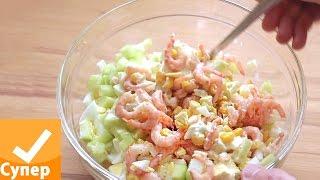 видео салат с креветками