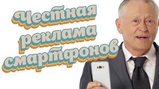 Честная реклама Iphone и Android