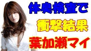 葉加瀬マイ、体臭検査で衝撃の結果! ◇ チャンネル登録ヨロシクです! →...