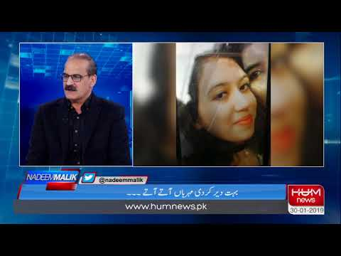 Program Nadeem Malik Live, January 30, 2019 l HUM News