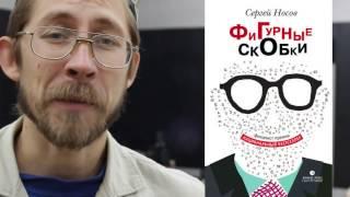 НЕПОНИМАЧЕХА / Сергей Носов. Фигурные скобки