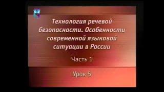Речевая безопасность. Урок 8.5. Современная городская коммуникация (Москва)