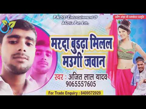 !! भर दिन चुसे छे !! Ajit Lal Yadav Latest Bhojpuri Song, Pksd Entertainment
