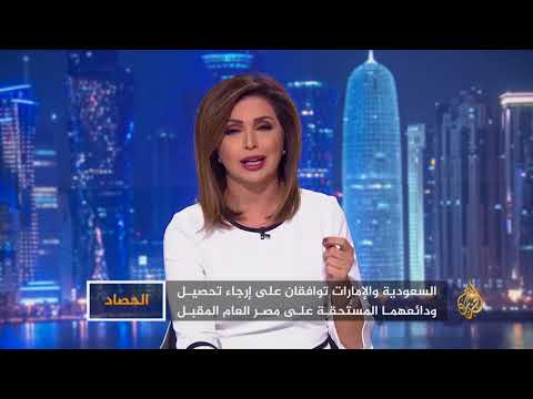 الحصاد- مصر.. مصير الهبات والقروض  - نشر قبل 5 ساعة