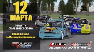 Race07 | Lada Kalina | Тольятти Ринг