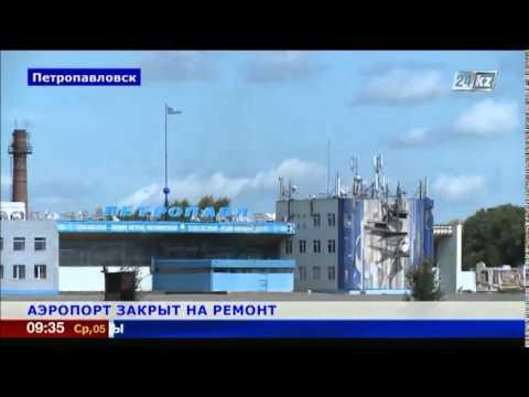 Масштабная реконструкция аэропорта Петропавловска