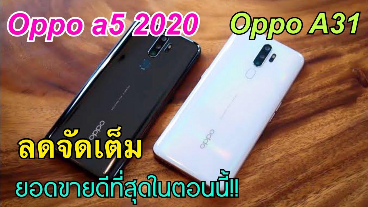 รีวิวจัดเต็ม Oppo a5 2020 vs Oppo A31 ลดราคาเยอะทั้งสองรุ่น ความเหมือนที่แตกต่าง เลือกรุ่นไหนดีสุด