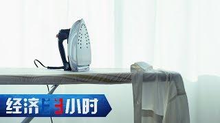《经济半小时》 20190917 全球熨斗慈溪造| CCTV财经
