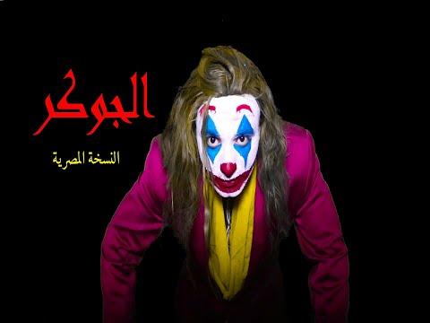 الجوكر المصري ينتقم من اعدائه بعد حادثه المؤلم