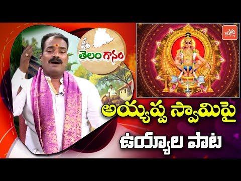 uyyala-song-on-ayyappa-swamy-|-bathukamma-songs-|-devotional-songs-|-ayyappa-patalu-|-yoyo-tv-music