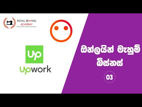 How to be a Freelancer in Upwork - Online jobs platforms for sewing