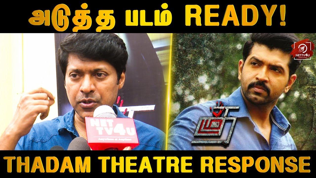 Magizh Thirumeni Emotional Speech At Thadam At GK Cinemas