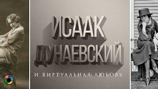 И.Дунаевский: измены, вдохновение и виртуальная любовь