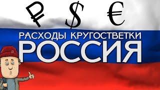 РАСХОДЫ В ПУТЕШЕСТВИИ - РОССИЯ