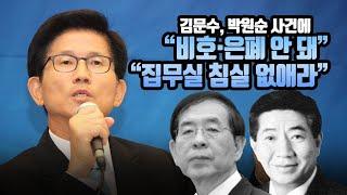 김문수 전 지사, 박원순·노무현·노회찬 동시에 비판