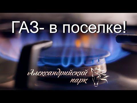 ГАЗ в посёлке Александрийский Парк! Купить участок ИЖС, Дом Санкт Петербург.