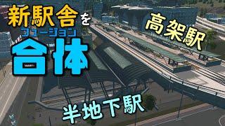 【Cities:Skylines】#24 新駅舎を合体させて乗り換え駅をつくる!【シティーズスカイライン】