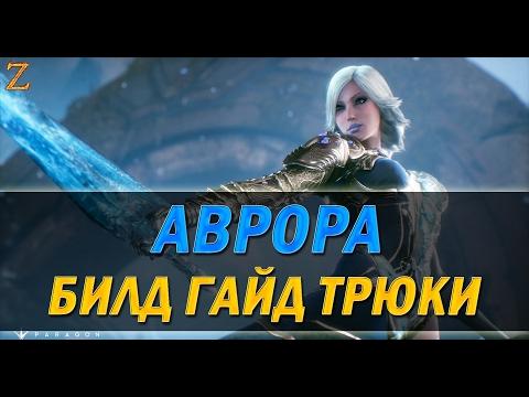 видео: paragon - АВРОРА ТРИ БИЛДА ГАЙД ТРЮКИ! ХОЛОДНОЕ СЕРДЦЕ!