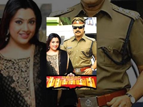 Commissioner Rudrama Naidu Full Length Telugu Movie   Mammotty, Meena, Manya
