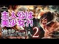 #01【PS4 Pro】今度の主人公はツンデレ巨乳美少女?!「進撃の巨人 2」ちょっとおもしろい実況プレイ ...