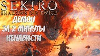 Sekiro: Shadows Die Twice - ПРОХОЖДЕНИЕ #29 ДЕМОН НЕНАВИСТИ УБИТЬ ЗА 2 МИНУТЫ ГАЙД