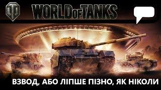 World of Tanks - Взвод, або ліпше пізно, як ніколи [Українською - UA]