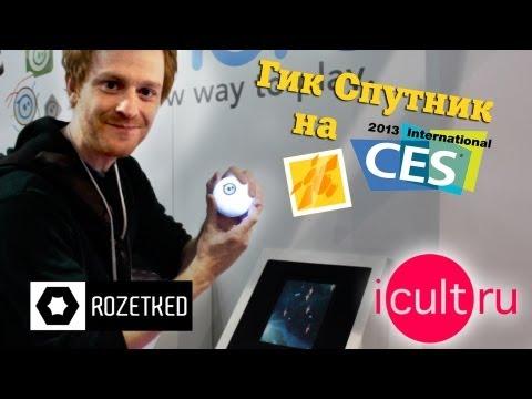 CES 2013: Sphero, или просто веселый iШарик