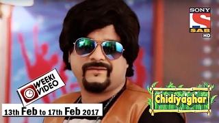 WeekiVideos   Chidiya Ghar   13th Feb to 17th Feb 2017   Episode 1357 to 1361